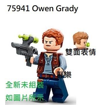 【群樂】LEGO 75941 人偶 Owen Grady 現貨不用等