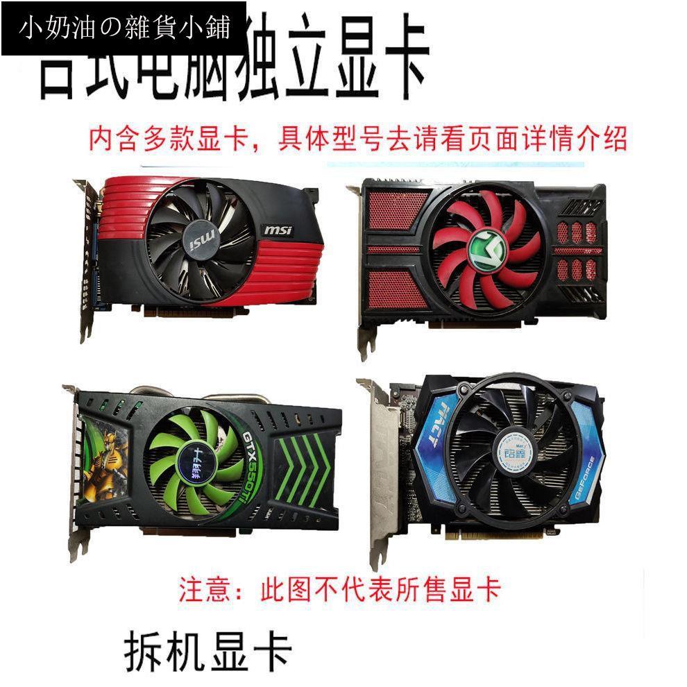 🔥台灣現貨🔥【】♟拆機臺式電腦顯卡GTS450 GTX550TI 顯卡 LOL顯卡 守望先鋒顯卡