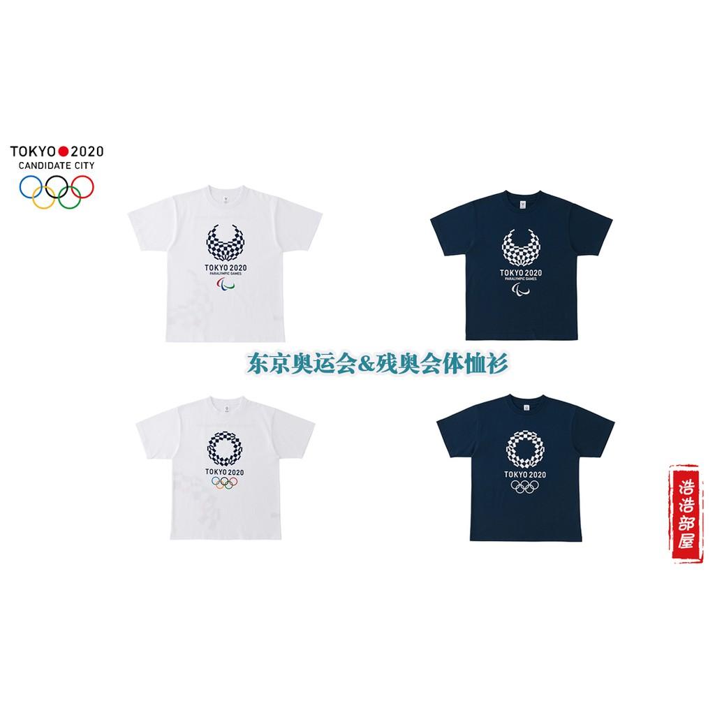 現貨 東京 奧運會 限量 紀念品 周邊 浩浩部屋 2020日本東京奧運會限定周邊系列 奧運會&殘奧會 體卹衫