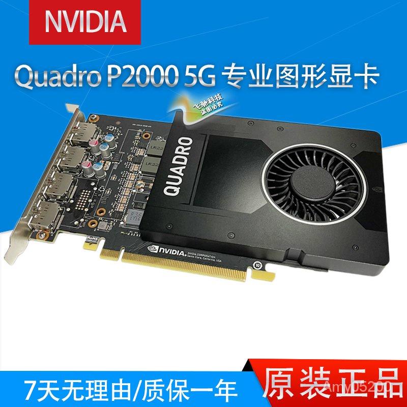 熱賣中【現貨】麗台NVIDIA Quadro P2000 5GB M4000 8G 專業顯卡 3D建模渲染視頻