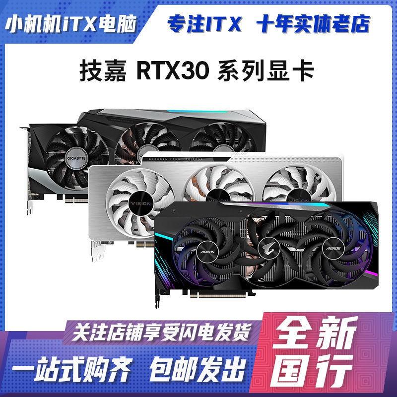 現貨技嘉RTX3080 3070 3060ti GAMING OC雕VISION/MASTER顯卡全新國行