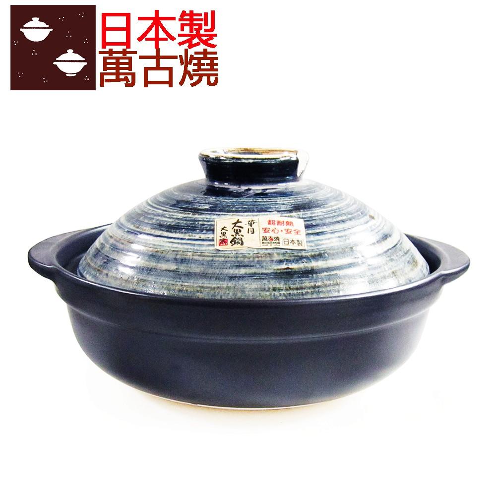 日本萬古燒十號砂鍋藍刷毛(C10PT0-52)
