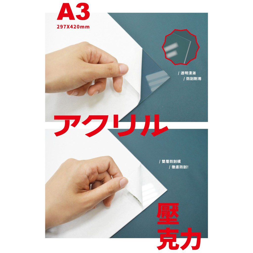 A3 壓克力板 (透明) 2mm A3 壓克力板 (透明) 2mm A3 壓克力板商品編號:AKLA3 原價:260元