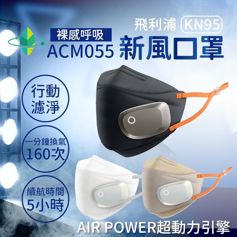 [防疫好物]發票+保固全新PHILIPS飛利浦智能口罩Series 5000/ACM055/口罩型空氣清淨機