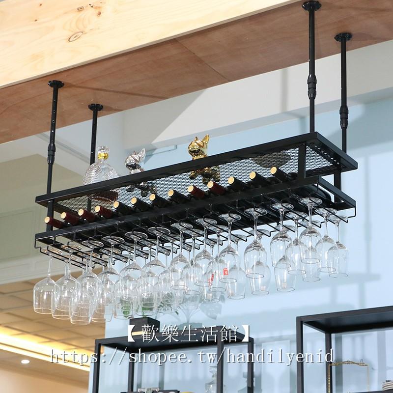 【歡樂生活館】創意酒吧紅酒杯掛架懸掛高腳杯掛架倒掛家用吧臺酒瓶架紅酒架輕奢