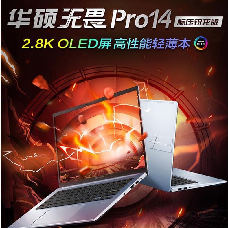優選💕正品免邮保固💕Asus/華碩無畏Pro14 /15輕薄商務筆記本電腦OLED屏133%sRGB高色域