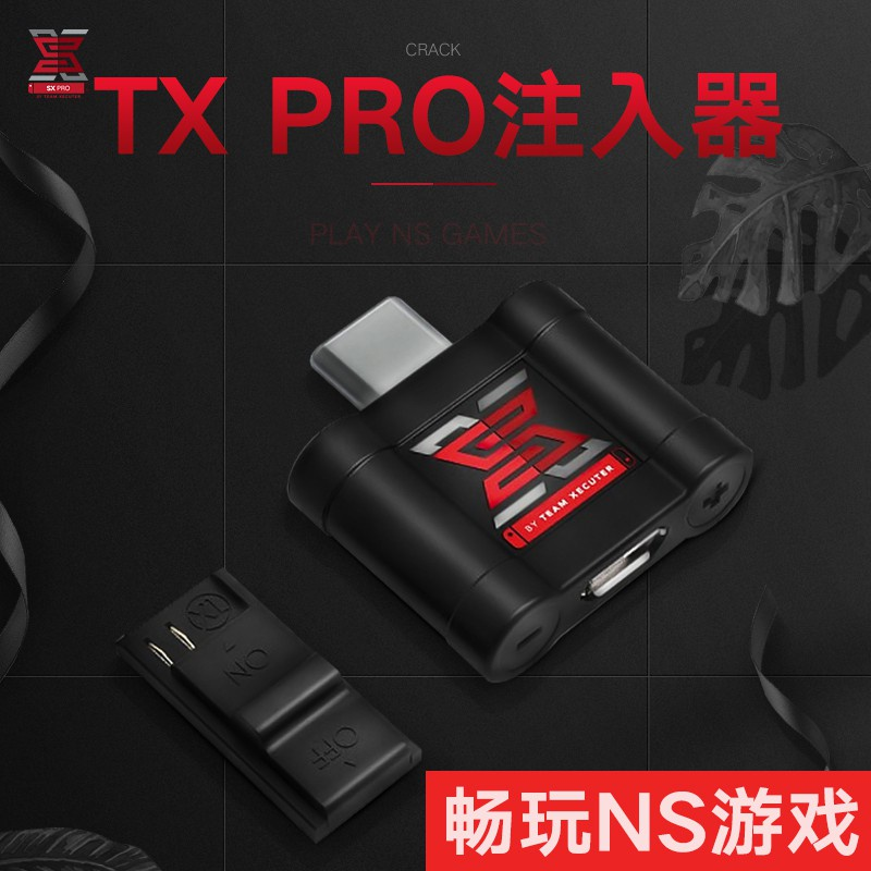 【正版現貨】NS全可破 Switch破解注入器 SX CORE tx破解 Lite可改 改機 TX Pro OS NS序
