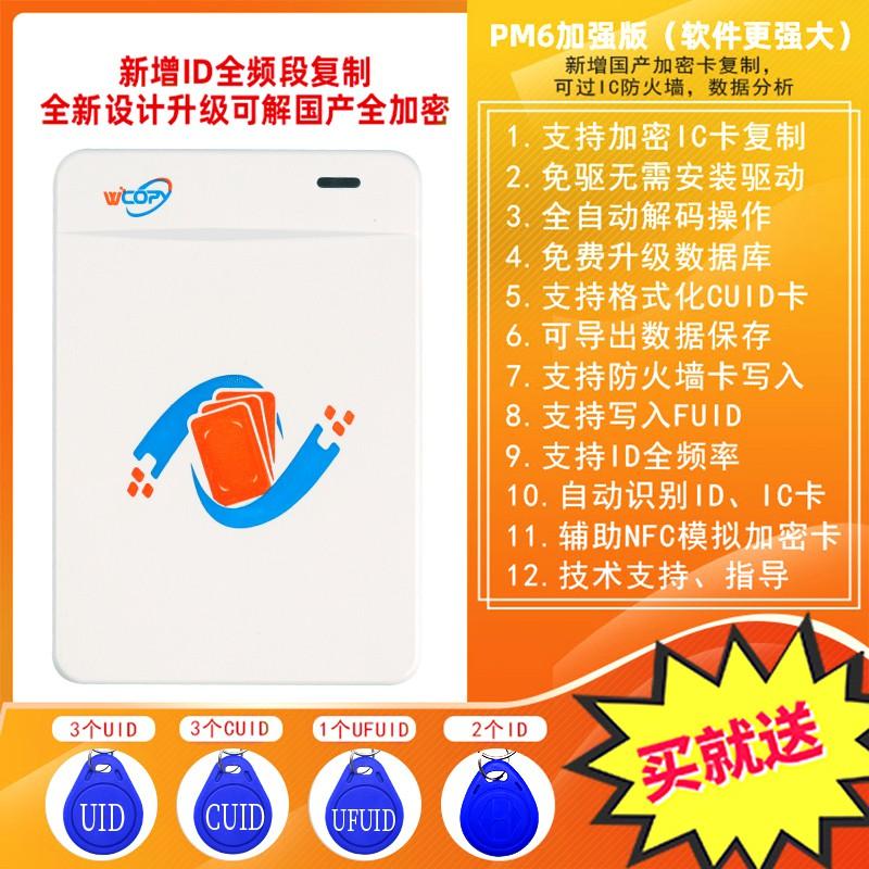 【新貨上架】PM6電梯門禁卡PM5全加密讀卡器復制器id加密機ic模擬nfc小米手環