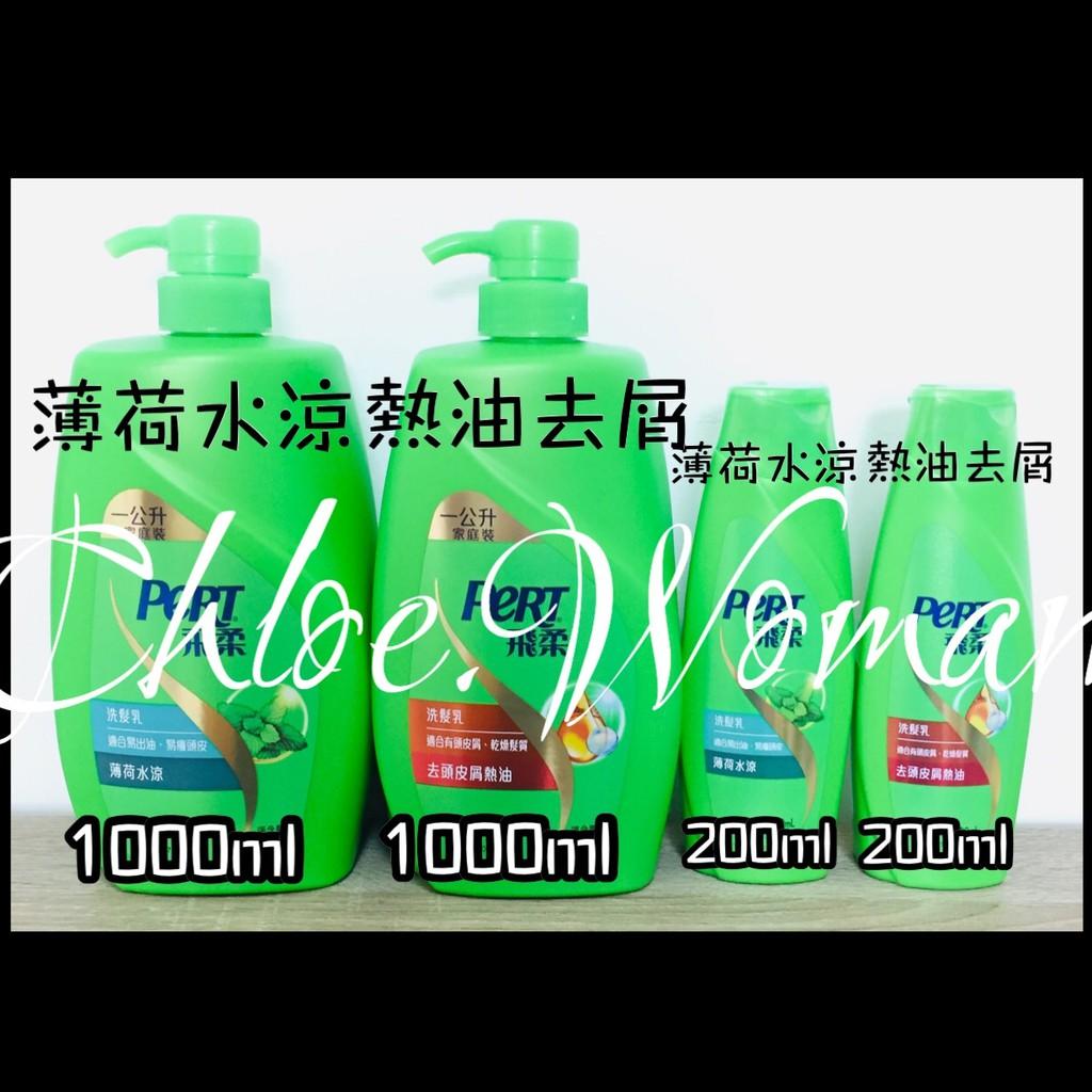 飛柔薄荷水涼洗髮乳 / 去頭皮屑熱油洗髮乳 200ml / 1000ml