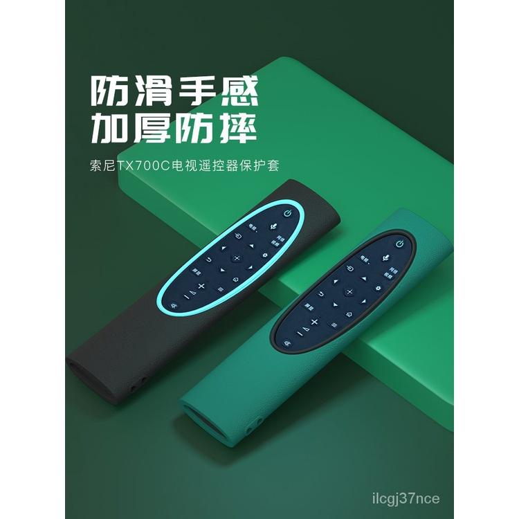 索尼遙控器保護套sony電視65X9000H 85X8000H 9500H tx700硅膠罩 4KwS