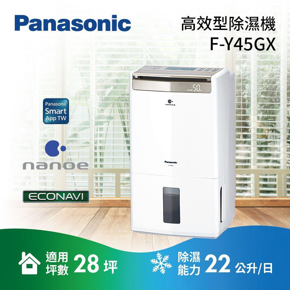 【聊聊再降價】Panasonic 國際牌 F-Y45GX 智慧節能除濕機 超大水箱 22公升