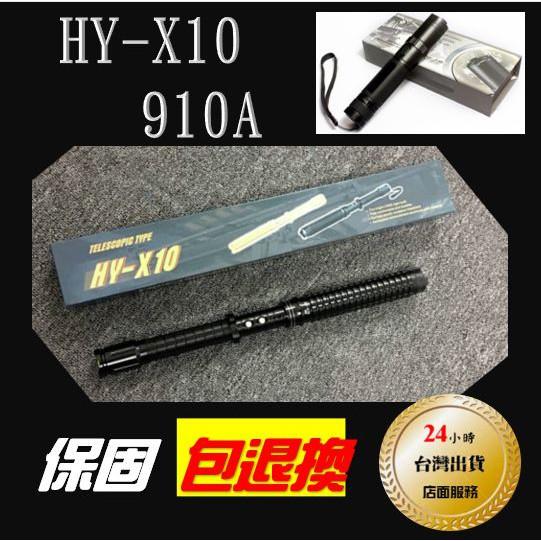 [ 保固 包退換 ] 黑鷹 X10 HY X10 X8 910A 防身手電筒 手電筒 防身 HY-X10 三節棍 爆閃