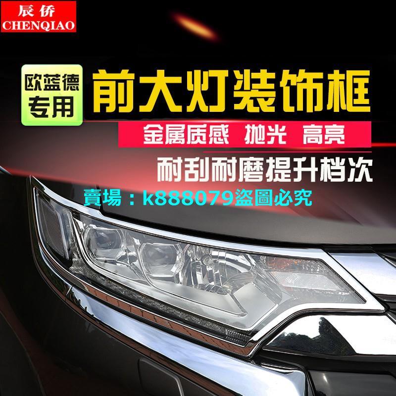 Mitsubishi三菱outlander大燈罩 13-20款outlander改裝專用大燈框 前大燈罩大燈框