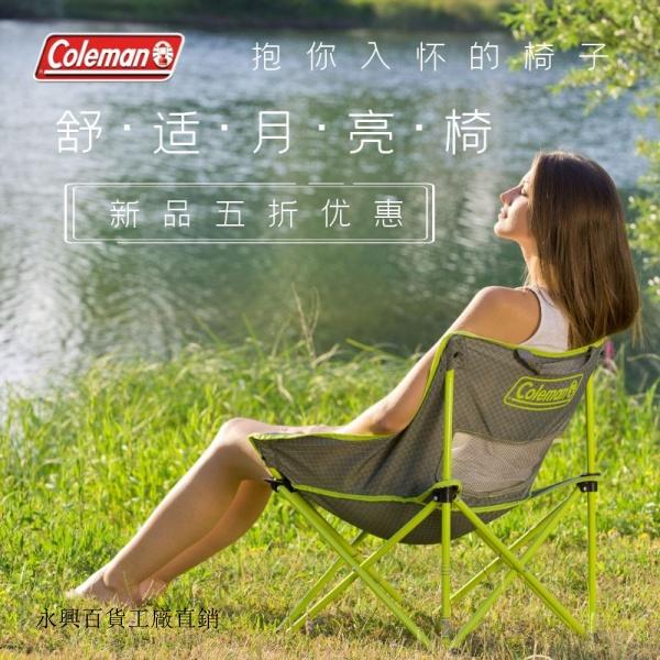 【現貨包郵】Coleman科勒曼 Kickback系列折疊椅釣魚椅戶外休閒便攜舒適月亮椅