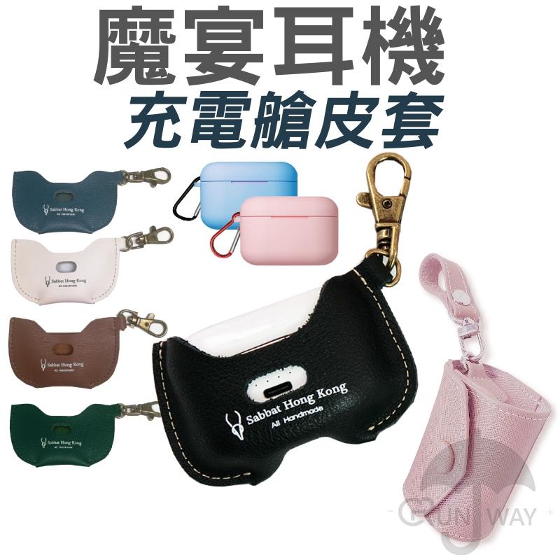 魔宴 Sabbat E12 / X12 藍芽耳機專用 充電艙保護套 矽膠保護套 皮革保護套 翻蓋皮革保護套 保護套
