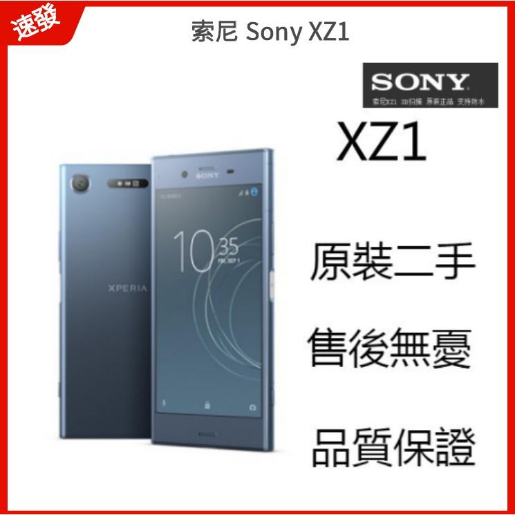 免運/索尼 Sony XZ1高通835 4+64G二手福利機
