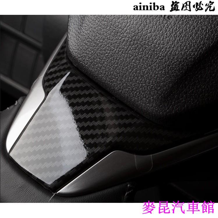 預定 本田 HONDA CRV 5代 改裝 碳纖維紋 方向盤貼片 內飾配件 CRV 裝飾專用~麥昆汽車館