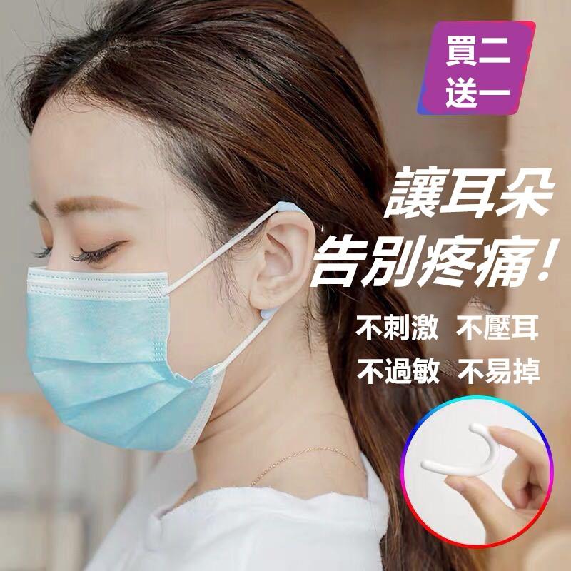 特價!買2送1 口罩繩護套 耳朵減壓神器 口罩減壓護套 耳朵不痛 環保軟矽膠材質 適合長期配戴 防疫用品