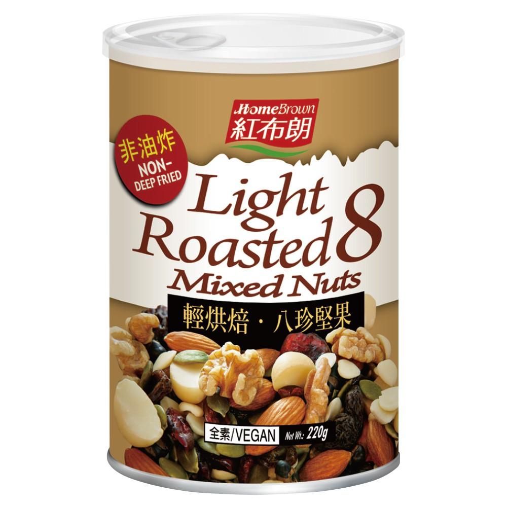 【紅布朗】輕烘焙八珍堅果(220g/罐裝)
