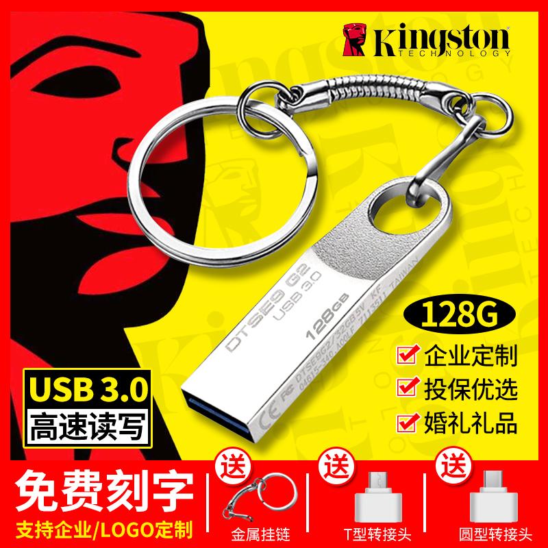 台灣現貨 滿額免運-超大內存隨身碟正品金士頓u盤16G 32g 64G 128G 256G 512G 1T 2T