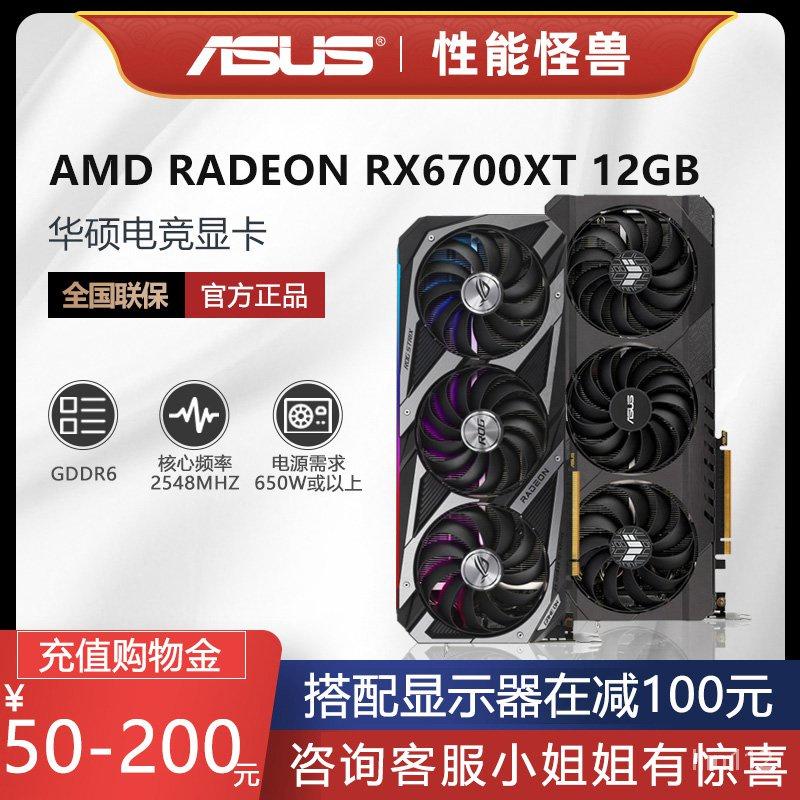 (限時搶購)AMD華碩猛禽ROG/TUF RX6600XT/RX6700XT O12G/RX6800XT/6900XT