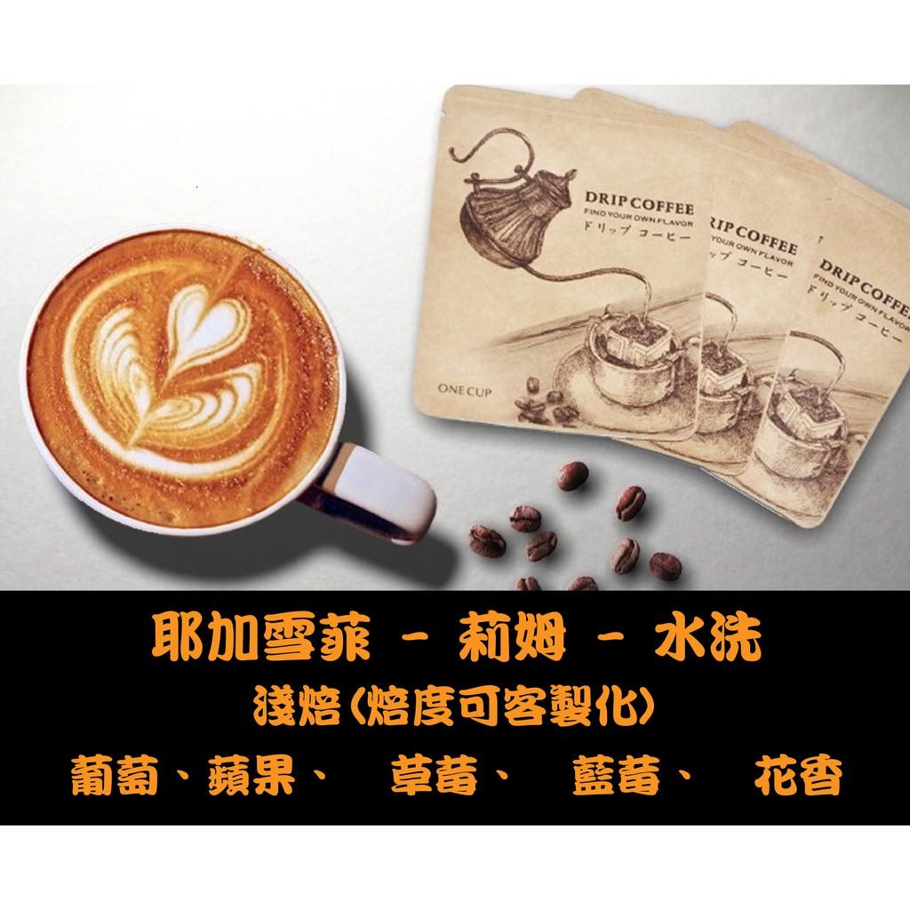 ★【 啡嚐銷張 】★ (10入)耶加雪菲  莉姆 精品 咖啡 掛耳 、 濾掛 、耳掛