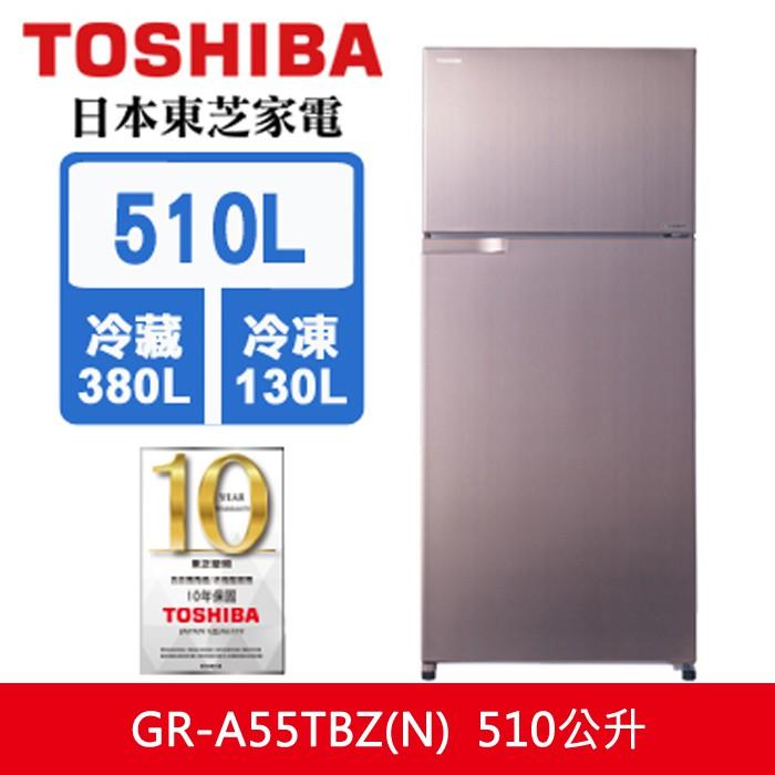 ★聊聊議價 特殺價【TOSHIBA東芝】510公升雙門變頻冰箱 GR-A55TBZ(N)