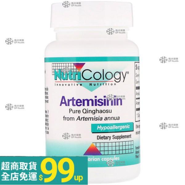 預售Nutricology 青蒿素 Artemisinin 200mg90粒 葛森療法指定 美國 GBHD