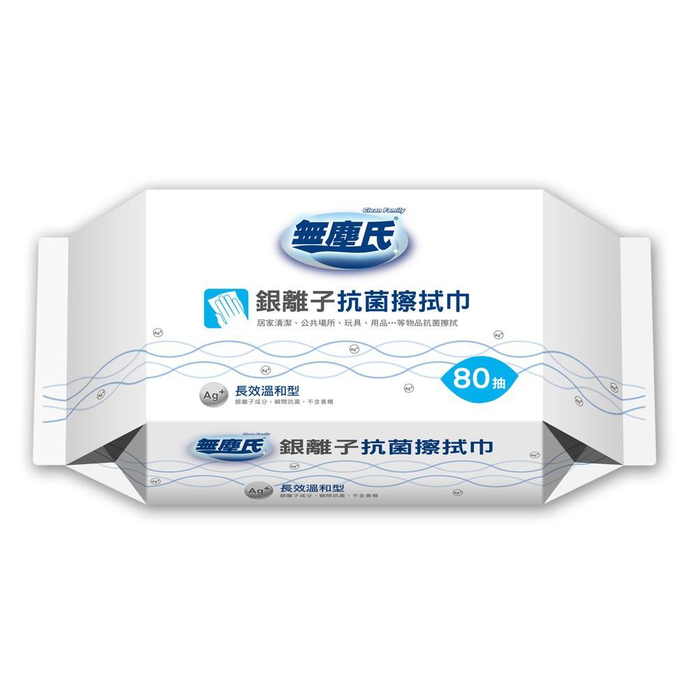 無塵氏 銀離子抗菌擦拭巾 濕紙巾 80抽 現貨 蝦皮直送