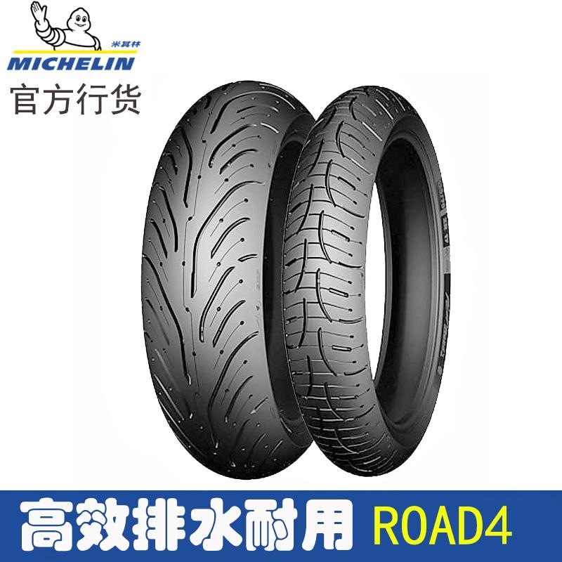~米其林ROAD4摩托車輪胎120/70/160/60/180/190/55/17半熱熔拉力胎
