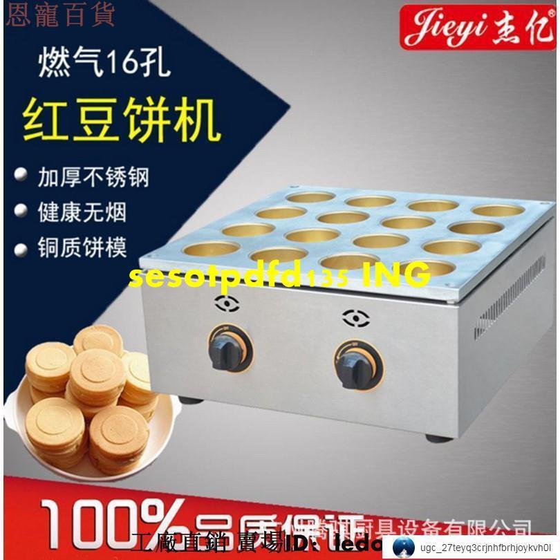 家價!HUSKY電器杰億雞蛋漢堡機商用16孔紅豆餅機燃氣蛋堡機車輪餅機模具烤爐