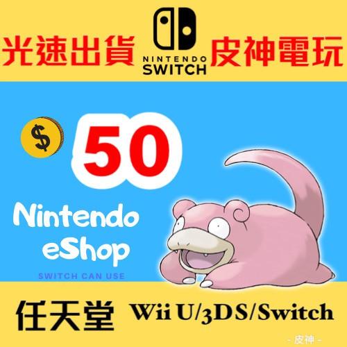 美國任天堂 eShop 50美金 儲值卡 Switch 3DS 美賬 禮品卡 點數 ✨線上發卡✨ 皮神電玩