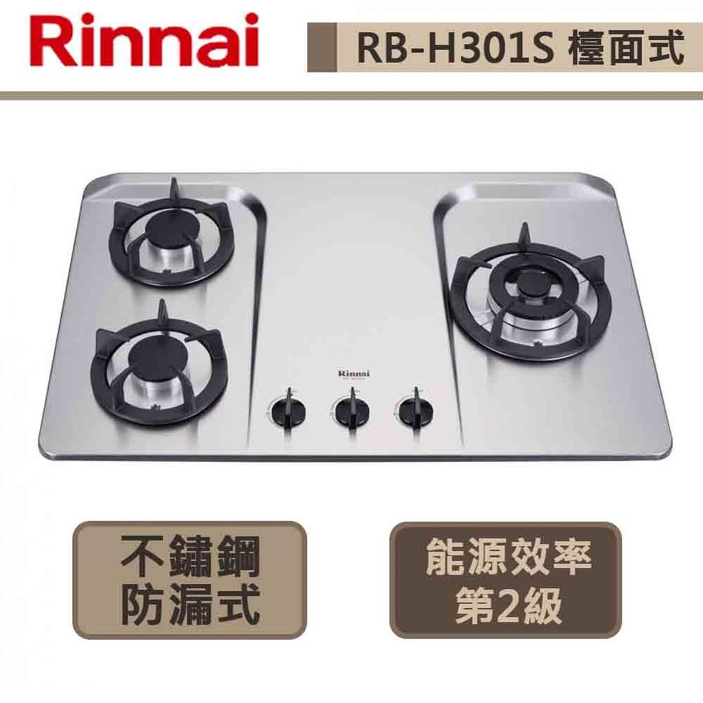 林內牌-RB-H301S-檯面式防漏三口瓦斯爐-部分地區含基本安裝