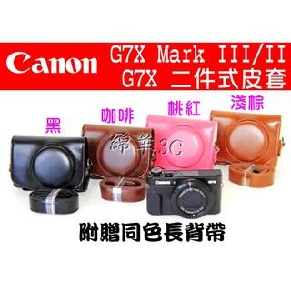 Canon G7X Mark II III 二件式相機皮套 附背帶 G7XIII G7X3 相機包 保護套相機套 保護貼 嘉義縣