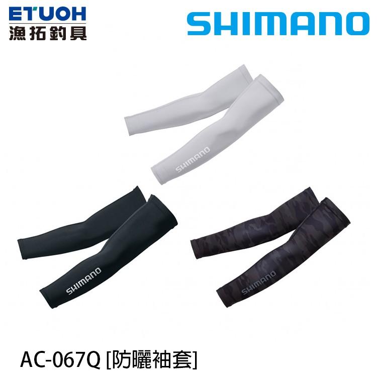 SHIMANO AC-067Q [漁拓釣具] [防曬袖套]