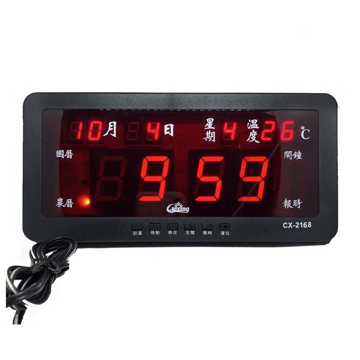 Caixing CX-2168 壁掛桌上2用LED數位電子萬年曆鬧鐘 萬年曆 溫度 電子鐘 壁掛鐘 時鐘