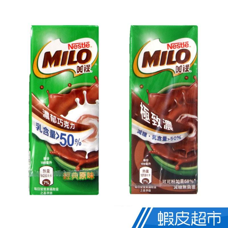 雀巢Nestle 美祿巧克力麥芽飲品6入 極緻濃/經典原味 兩款可選 198mlx6入/組