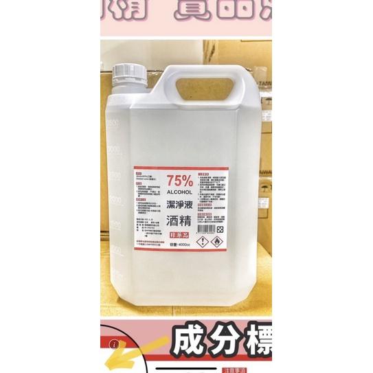 台灣製造75 %酒精 乙醇 現貨免運 整箱宅配 75% 非 藥用酒精 4公升 * 6桶