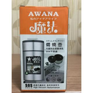 AWANA 魔法 悶燒壺 750ML ML-750 臺南市