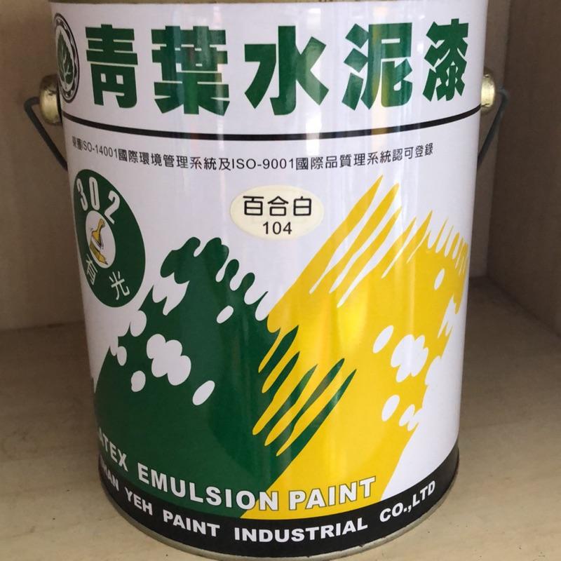 青葉亮光水泥漆-白色、百合白(5加侖.桶裝)