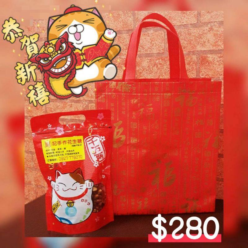 🌟劉記手作花生糖🌟🌟過年禮盒版🌟💰兩包裝299 🌟過年百福袋🌟💰兩包裝280