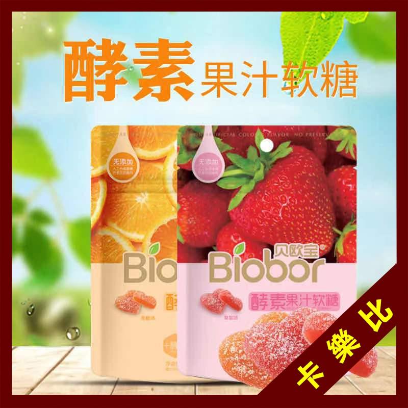 【貝歐寶Biobor】維生素C軟糖 酵素膠原蛋白软糖 糖果 草莓味 甜橙味 健康糖果  休閒零食 45g
