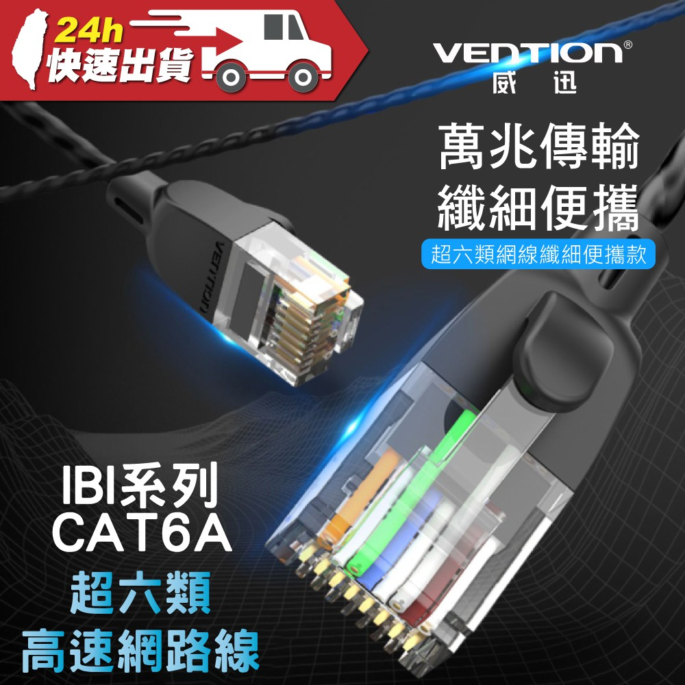 【VENTION 威迅】IBI系列 CAT6A 超六類 高速網路線 50cm/1m/1.5m/ 2m /3m 公司貨