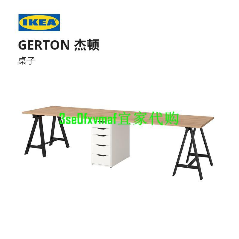 【台灣現貨】IKEA宜家GERTON杰頓桌子北歐簡約現代實木加長學習桌