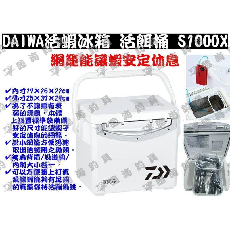 臨海釣具 二館 24H營業 DAIWA S1000X 活餌冰箱 養蝦桶 活餌桶  前打 釣魚冰箱 DAIWA冰箱