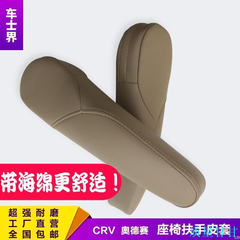 帶8mm海綿! 老款本田CRV/奧德賽 優質真超纖扶手皮/扶手套 crv10
