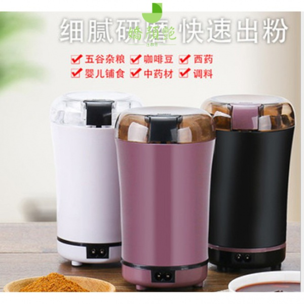 嬌顏艷 110V 台灣用研磨機 磨豆機 磨粉機 電動打粉機 咖啡豆磨粉機 研磨器 電動研磨機 小型乾磨機 中藥材粉碎機