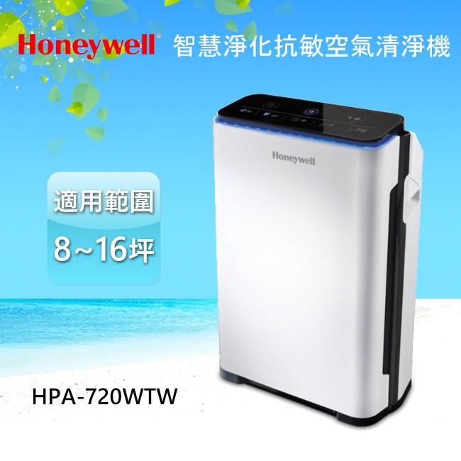 防疫首選 現貨快速出 Honeywell 智慧淨化抗敏空氣清淨機 HPA-720WTW HPA-720 原廠公司貨