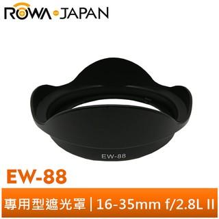 【ROWA 樂華】 專用遮光罩 EW-88 適用 CANON 16-35mm F/ 2.8L II USM 太陽罩 遮光罩