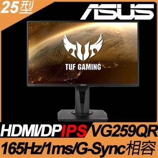 華碩 VG259QR 25吋 ASUS 螢幕 液晶顯示器 客訂產品請詢貨況 只接受運送 無法自取喔